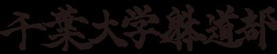 千葉大学躰道部