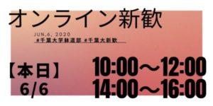第二回千葉大学躰道部新入生体験会!